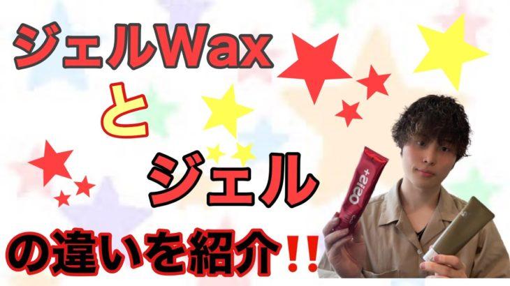 【美容師が教える】ジェルとジェルWaxの違いを紹介!!徹底解説‼️