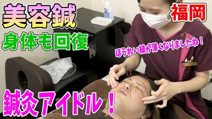 【美容鍼】福岡のcannaさんで鍼灸アイドル萌花先生に美容鍼で若返らせてもらってなおかつ身体も回復!