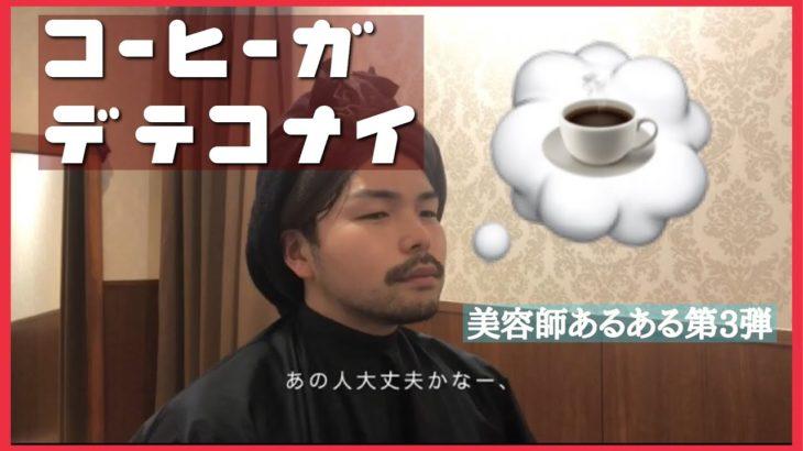 むくみげ的【美容師あるあるpart3】紅tea