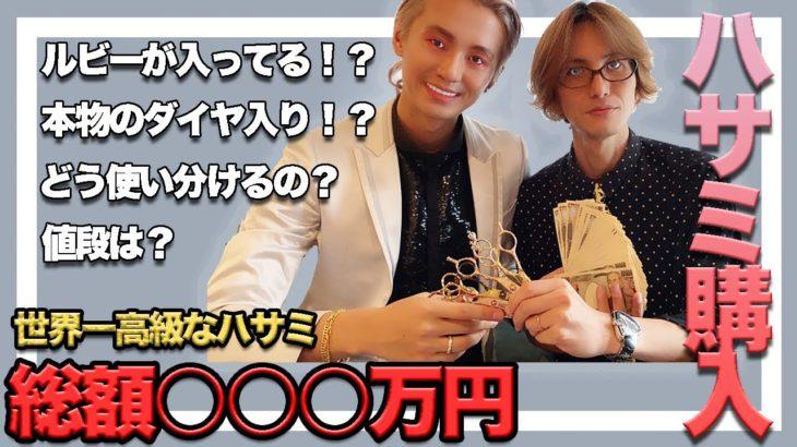 【美容師】京極 琉の特注シザーやっと完成した! 史上一番高いハサミ購入
