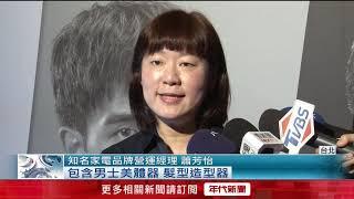 搶攻台灣男性美容市場 全新家電登台