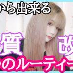 【髪質改善】サラ艶髪!現役美容師が実践するヘアケア方法!〜モテる女は髪が綺麗だ〜
