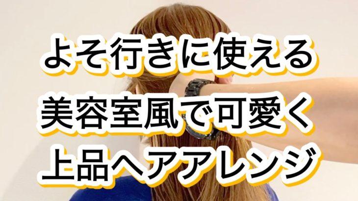 簡単なのに美容室風で可愛い💕女子力高めの三つ編みヘアアレンジ‼️