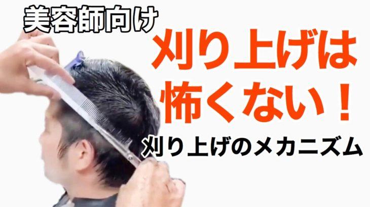 理容師直伝‼︎ 美容師のための刈り上げ講座