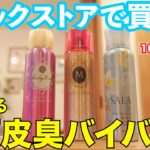 【頭皮・汗の臭い解消】美容師がオススメするヘアコロン! 髪に香りを付ける!?