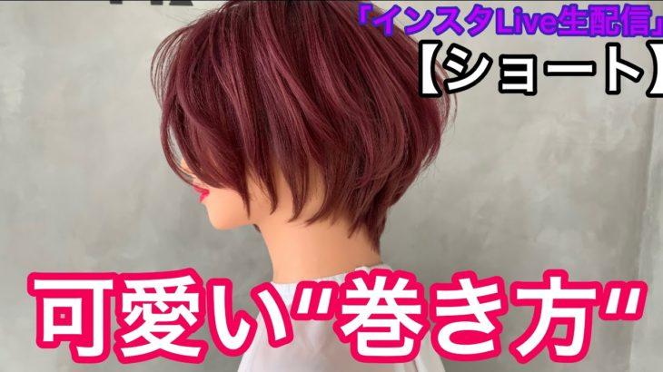 【インスタ生配信】天才美容師が解説する【ショート巻き】🦀