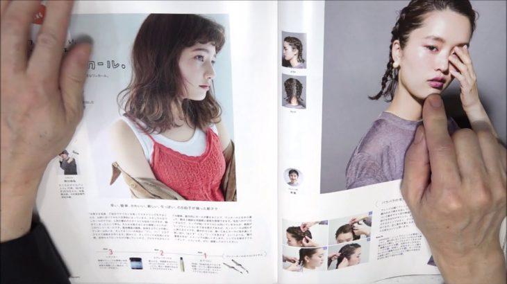 美容専門雑誌を見て与太る