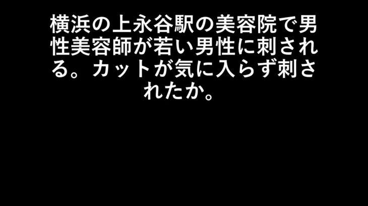 横浜の上永谷駅の美容院で男性美容師が若い男性に刺される。カットが気に入らず刺されたか。