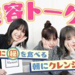 【マル秘】ガチでリアルな美容トーク!