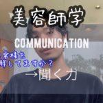 """【美容師学】コミニケーション能力/コミニケーション力""""聞く力""""美容師/美容学生必見"""
