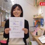 体験!きゅうでんe-住まいる福岡「血管年齢・美容家電・マッサージシート編」|九州電力