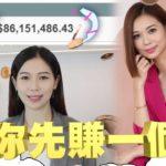 楊秀惠美容王國營業額過億惹質疑