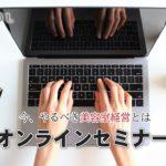 【美容室運営向け】レボル無料オンラインセミナー