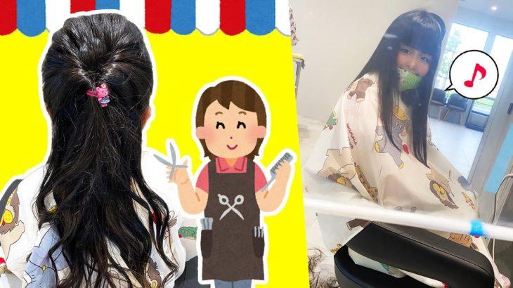 かのんちゃんが美容院に行って髪を切るよ❤️ どんな風になるのかな!? おでかけ 美容室 ヘアカット 小学生 7歳
