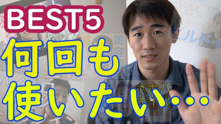 【厳選】これからも使いつづけたい美容品ランキングベスト5!!!