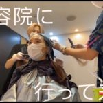 【vlog】行きつけの美容院に行って来たよ