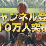 【10万人突破】重要なのは〇〇 !美容師がYoutubeを始めたら25歳で年商3億円 !