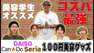 【コスパ最強】これが100円!?美容学生がオススメする100均美容グッズを紹介‼︎