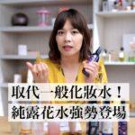 取代一般化妝水!純露花水強勢登場|美容編輯隨你問#100|Vogue Taiwan