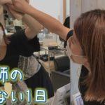 【1日密着】表参道で働くチビ美容師のごく普通の1日。美容師ってこんな感じです!笑