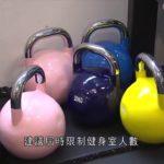 香港新聞 健身美容業稱再加強防疫包括為員工做檢測 爭取盡快復業-20200823-TVB News