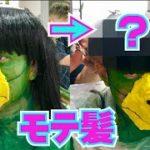 【世界初】イメチェン!カッパと美容室【カッパと夏休み#7】