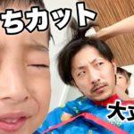 【おうち美容室】パパと息子をバリカンでバッサリ短髪に😳かっこよくヘアカット😚親子おそろい⁉️【Hair cut】