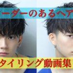 オーダーあるヘアスタイルのセット動画集!!【美容室LIPPS】