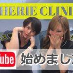 【新宿美容外科】SHERIE CLINIC YouTube始めます!