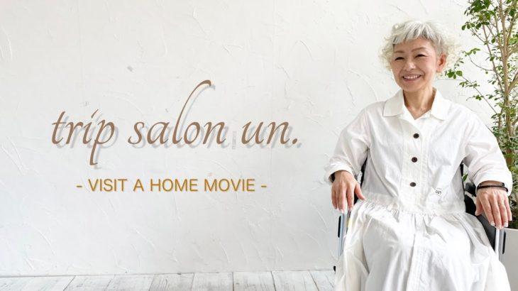 trip salon un. -訪問美容サービス- VISIT A HOME MOVIE