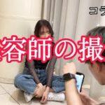 🇰🇷韓国風🇰🇷巻きセット🧒美容師の撮影ってどんな感じ📸コリボ企画❗️