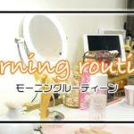 モーニングルーティーン☆美容室に午前中から出かける日【アラサー主婦】
