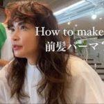【ヘアアレンジ】行きつけ美容室で前髪パーマの作り方紹介!