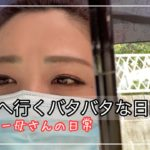 【美容院に行く前身支度】アラフォーバタバタ劇