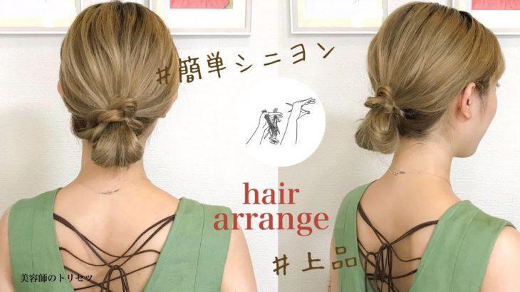 上品♡簡単シニヨンヘアアレンジ《美容師のトリセツ》