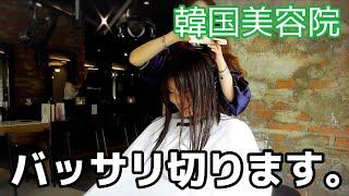 韓国の美容院で髪バッサリ切って来た。【ジュノヘア】【韓国】
