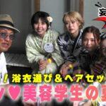 【夏祭り】美容学生が花火大会に行くなら浴衣&ヘアアレンジはコレ!