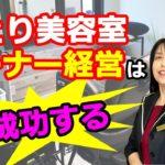 ひとり美容室オーナー経営は成功する 【ひとり美容室経営塾385号】
