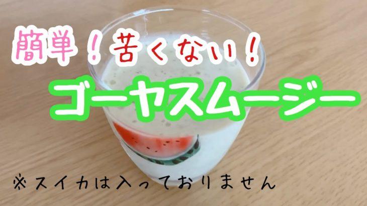 【美容・健康】子供もゴクゴク!?苦くないゴーヤスムージーレシピ♡