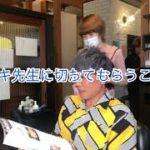 ミズキ先生にカットしてもらいました🌈志摩市美容室カシア