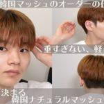 銀座美容師が教える理想の髪型のオーダーの仕方とヘアオイルで決まる韓国マッシュの作り方