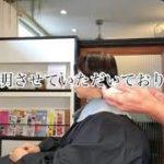 耳出しスタイル再燃🔥志摩市美容室カシア