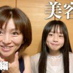【美容鍼】ひまひまとママのボディケア♪【ママ編】