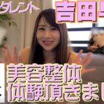 【体験動画】グラドル・吉田早希さんに利休の美容整体を受けて貰った!【前編】