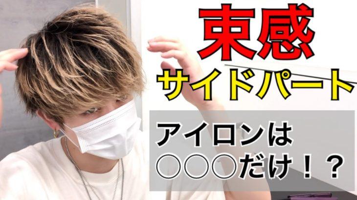 【ヘアセット】美容師が教える!超簡単!サイドパートスタイリング徹底解説!