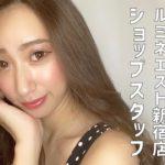 【自己紹介】美容レビュー大好き♡上原瑠愛です!