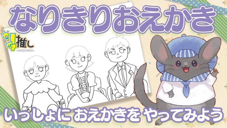 『なりきりおえかき「美容師さんになりきろう」』【#1推し-ICHIOSHI-】小宮けい