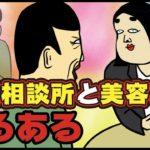 【あるある10選】結婚相談所・美容外科にありがちなこと【漫画動画】