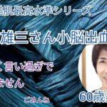 『加山雄三さん小脳出血』 美容専門家🔥美容美肌最高水準シリー14 シミ、しわ、たるみ