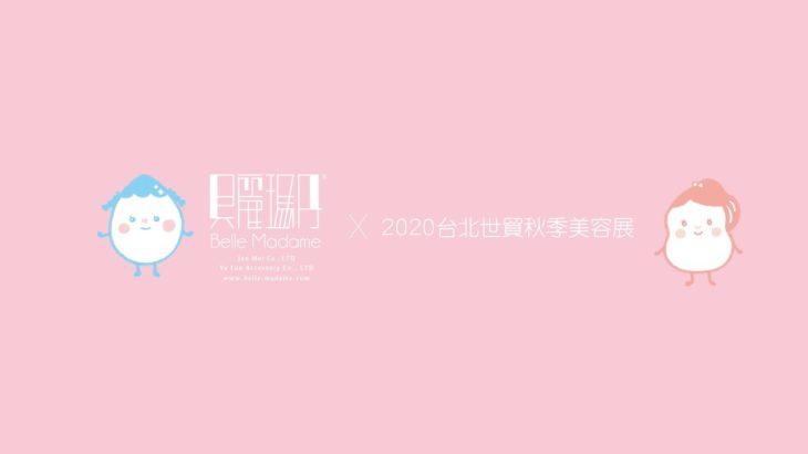 貝麗瑪丹 2020台北世貿秋季美容展  優惠活動 美妝小物 化妝用品 美容